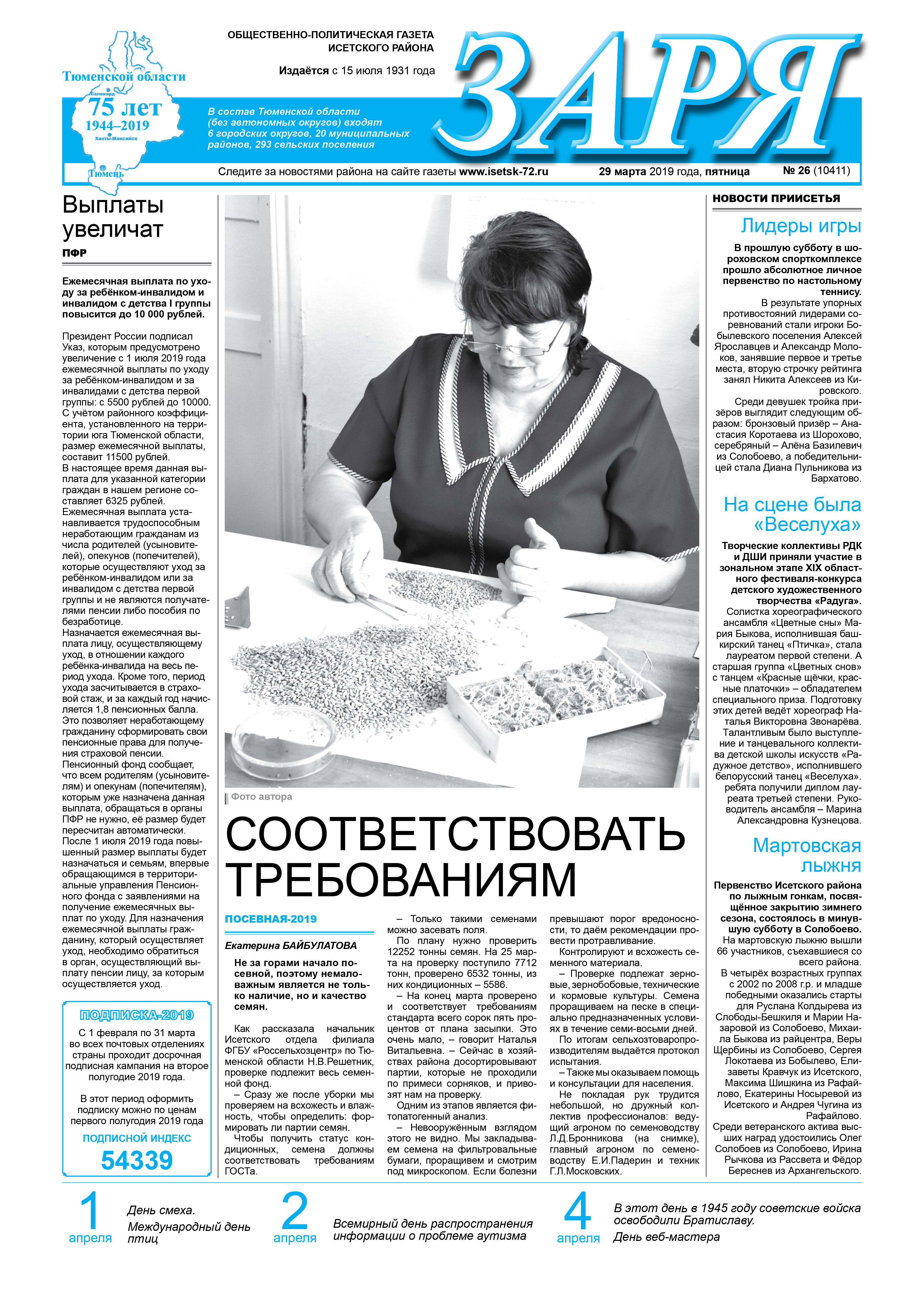 поздравление в газете заря карачев