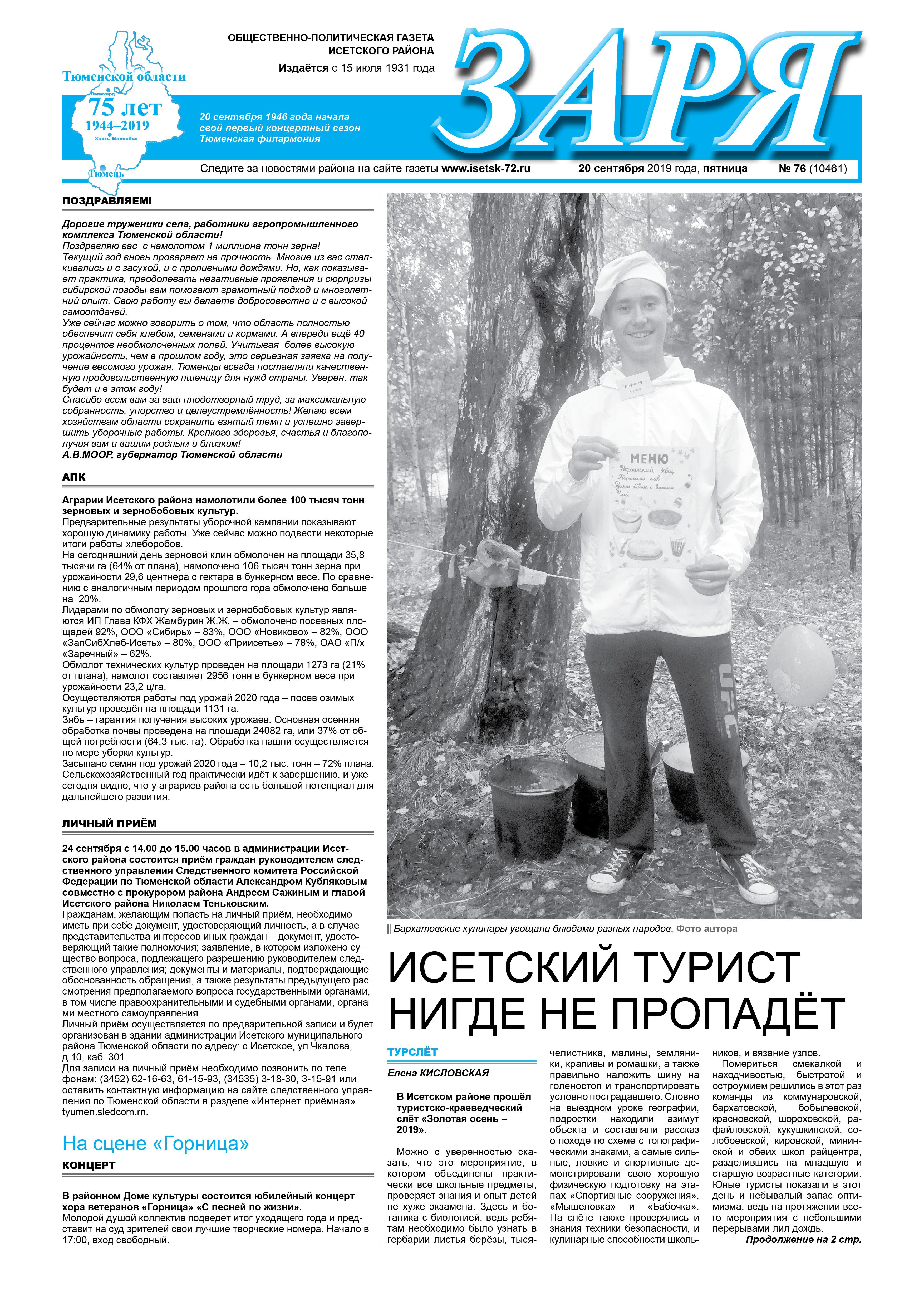 автономная некоммерческая организация редакция газеты заря