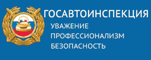 Госавтоинспекция Тюменской области