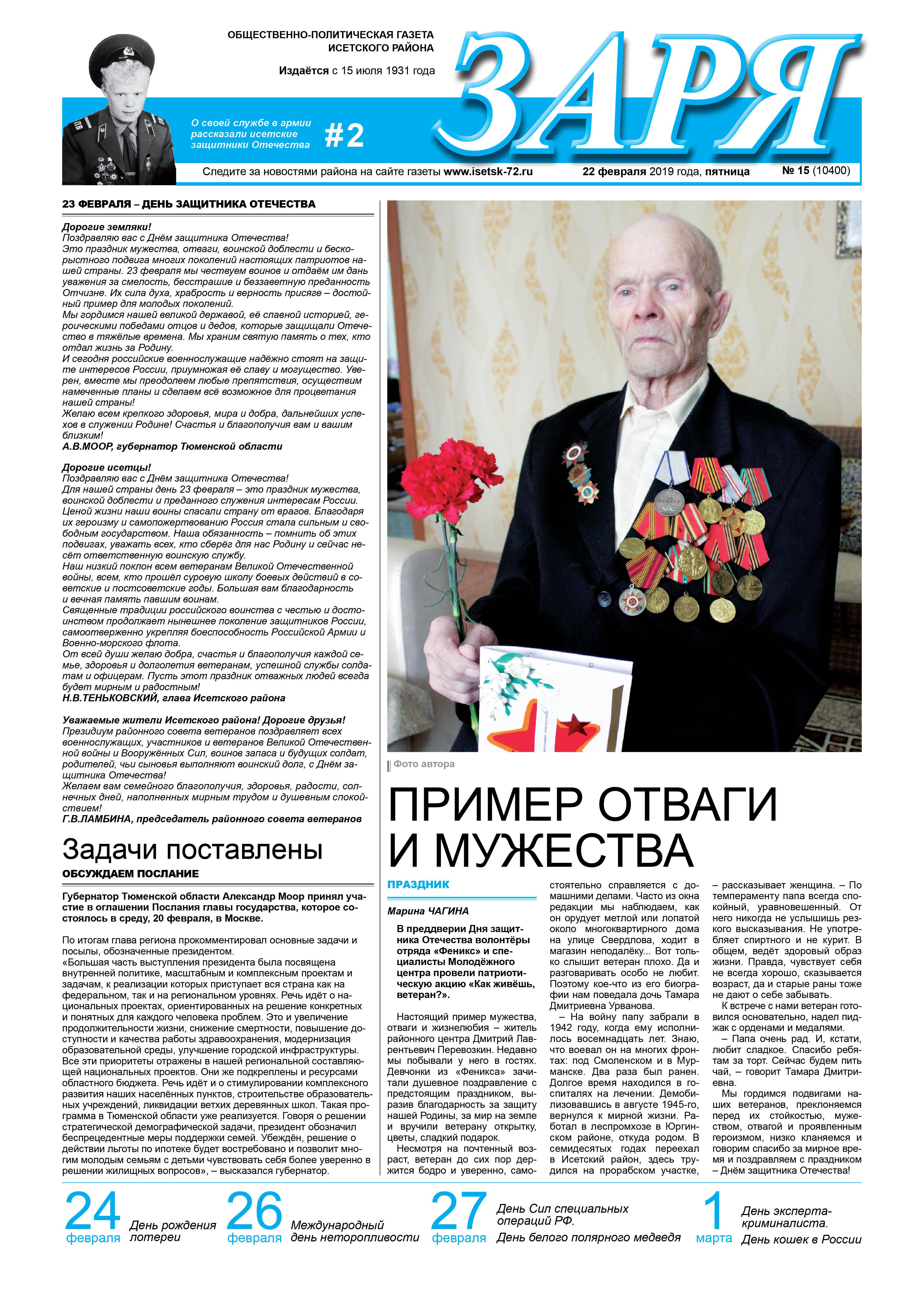 Поздравление в газете зоря
