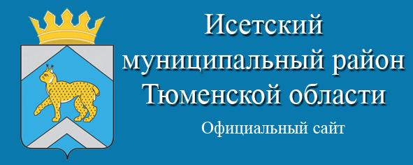 Официальный сайт Исетского муниципального района