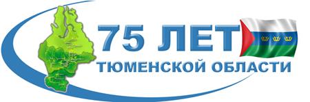 Тюменской области 75